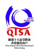 8.-2012網選十大最受歡迎香港優質商戶-207x300-1