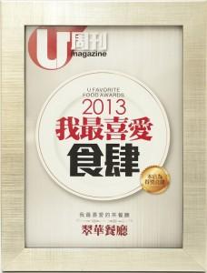 2013 U magazine 我最喜愛食肆(S)