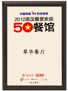 20130306_大武汉2012年50最受欢迎餐馆