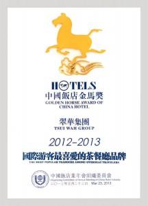 20130409_國際游客最喜愛的茶餐廳品牌