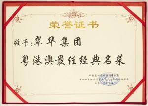 20130506粵港澳最佳經典名菜證書