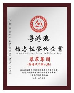 20130508粵港澳標志性餐飲企業S