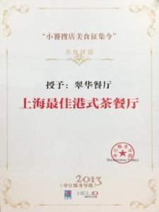 20130620_上海最佳港式茶餐廳2013