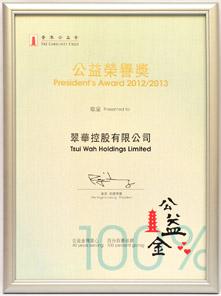15. 2012-2013香港公益金公益榮譽獎