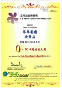 9. 2012-2013O-NC卓越成就大獎(欣榮店)