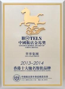 中國飯店金馬獎2013-2014香港十大馳名餐飲品牌