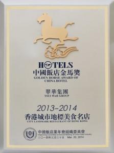 中國飯店金馬獎2013-2014香港城市地標美食名店