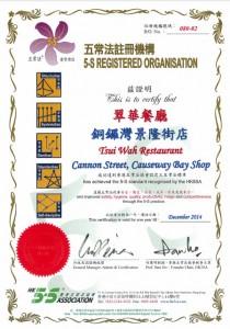 五常法認證證書_銅(3)