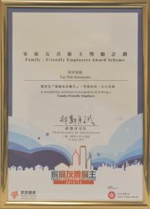 家庭友善僱主獎勵_翠華餐廳