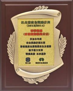 飲食業安全獎勵計劃2013-2014香港國際機場分店
