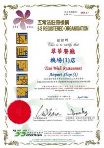 20131118_五常法註冊機構機場(1)店