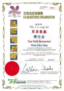 20131118_五常法註冊機構灣仔店