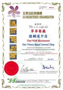 20140104_五常法註冊機構_德翠