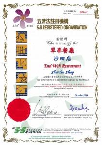 20140104_五常法註冊機構_沙翠