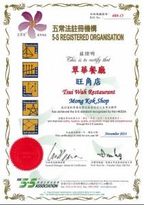 20140409_五常法認證證書_旺(1)
