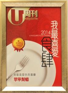 2014_U magazine 我最喜歡食肆