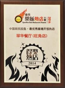 OpenRice Best Restaurant Awards 2014