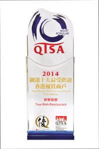 QTSA網選十大最受歡迎香港優質商戶
