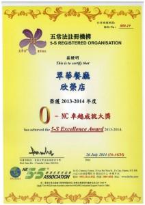 2013-2014年度0NC卓越成就大獎-欣翠