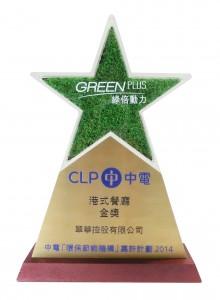 中電「環保節能機構嘉許計劃」2014