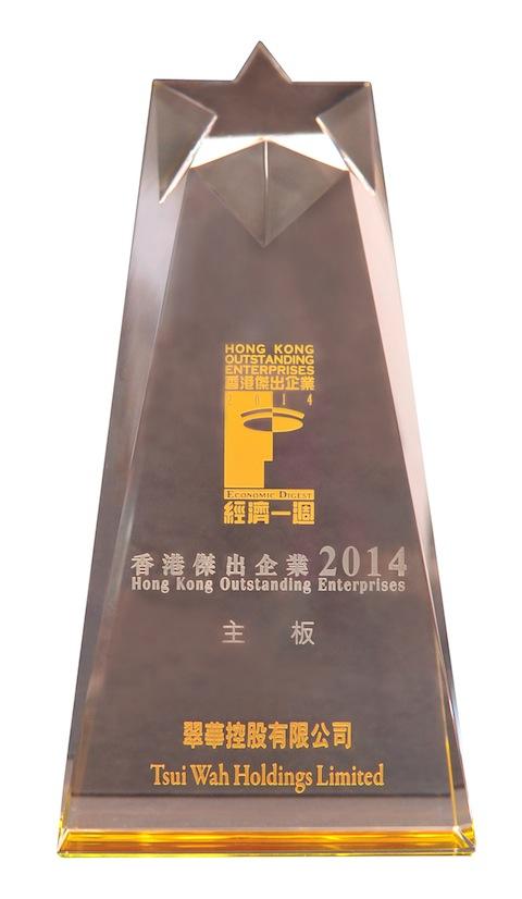 香港傑出企業_2014