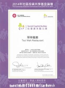 社會資本動力獎_2014 (1)