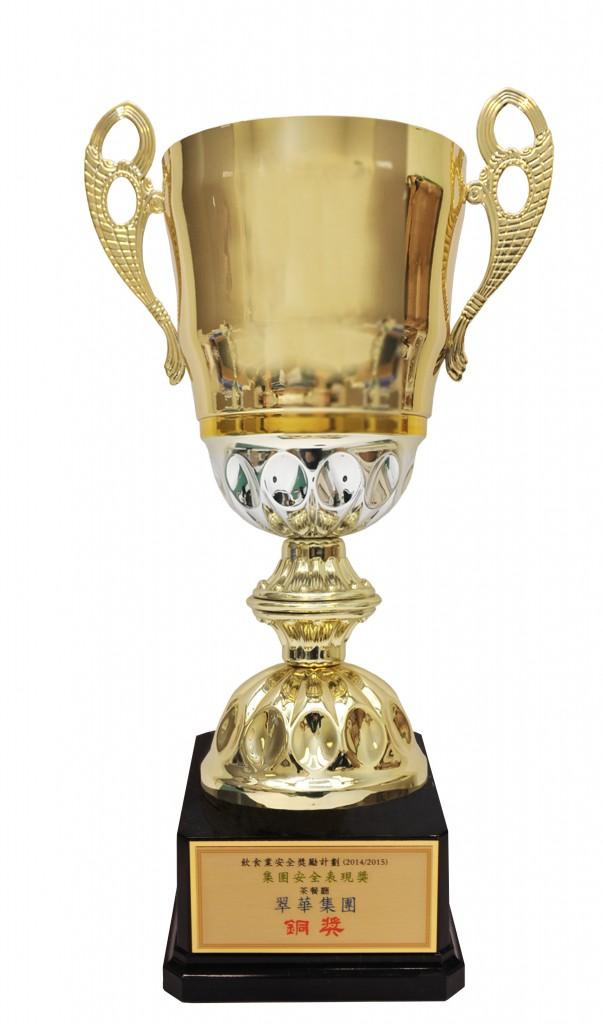 2014-15 飲食業安全獎勵計劃_集團銅獎2