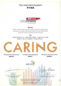 Caring Company 2014-2015 Tsui Wah Restaurant