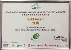 HKIA Environment Management Recognition Scheme Gold Award