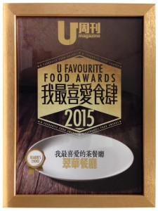 U Favourite Food Awards 2015  My Most Favourite Cha Chaan Teng