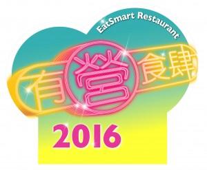 ESR Logo 2016_