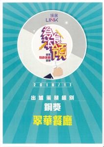 01 為食本「領」香港特色美食選舉
