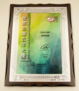 03 201516「 微笑企業」大獎