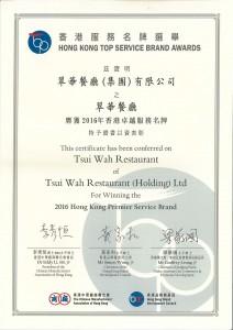 03 2016年香港卓越服務名牌