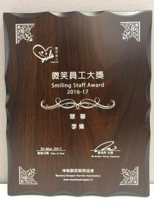 06 微笑員工大獎