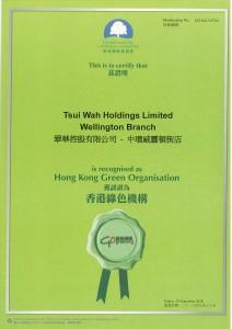 07 香港綠色機構認證_中環威靈頓街店