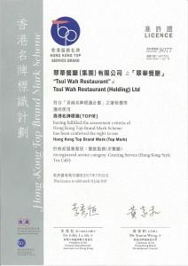 08 香港名牌
