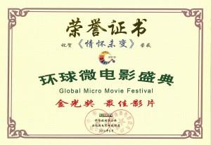 17 金光獎 - 最佳影片 copy